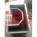 锦州市高铁水槽模具 电缆槽钢模具