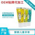厂家加工?#21442;?#37237;素儿童牙膏 酵素儿童牙膏OEM