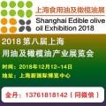 2018上海健康博览会暨食用油展