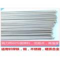 儀器用60%銀焊條,運用于鋼/不銹鋼工件
