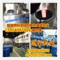 湖北新能源厨房燃料油火力提高剂,醇基液体燃料稳定剂,蓝白火