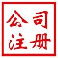 出奇制胜代办西城区食品经营许可证代理公司注销公司