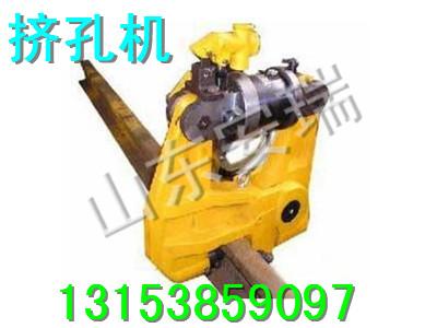 矿用液压挤孔机,KKY-300型钢轨液压挤孔机
