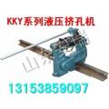 KKY系列液压钢轨挤孔机特点,矿用液压挤孔机厂家直销