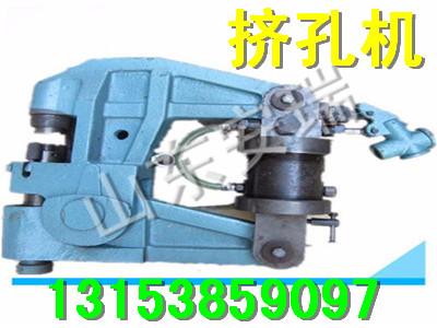 KKY-500液压钢轨挤孔机价格,矿用钢轨挤孔机工作原理