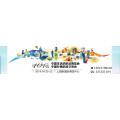 2019第101屆中國生活紡織品博覽會