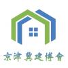 2018天津国际绿色建材及室内装饰博览会