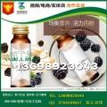 南京瓶装黑莓果汁原浆饮品ODM加工研发基地