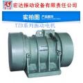 企标TZD卧式振动电机/宏达振动电机优质供应商