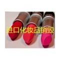 上海过期化妆品挤压销毁,,青浦区有资质的化妆品销毁