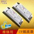 光氧光解设备维修替换用150W紫外线镇流器uv灯管电源