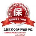 上海特灵中央空调网点单位))24小时提供上门服务