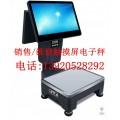 天津销售触摸屏电子秤维修触摸屏电子秤
