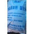 山东海化无水氯化钙 二水氯化钙 厂家直销 价格低