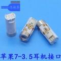 厂家直销3.5三节塑胶6.0插座短 体手机耳机插座