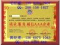 资质证书 (10)