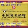 東莞去哪申請中國著名品牌