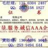 天津在哪可以辦理質量服務誠信AAA企業
