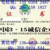 辦理中國315誠信品牌證書