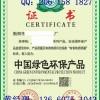 遼寧怎樣申報中國名牌產品證書