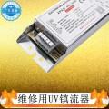 更适合您的维修替换用150Wuv紫外线光氧镇流器