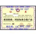 上海怎樣可以申報質量檢驗國家標準合格產品