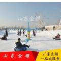 大型游艺设施金耀雪地转转滑雪场必备娱乐项目