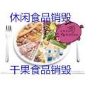 上海市专业的食品销毁系列,青浦区食品过了日期销毁处理