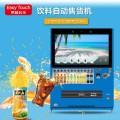 易触自动售货机厂家CVM-PC30DPC55H