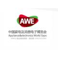 AWE2019上海家电展中国家电及消费电子博览会