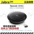 南昌/赣州捷波朗speak 510高端USB会议全向麦