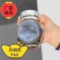 深圳PA防静电塑料PA抗静电料广州珠海PA阻燃塑料粒子价