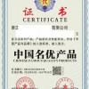 做瓷砖胶的怎样申请中国名优产品