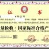 广东如何可以申办质量检验国家标准合格产品