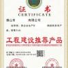 家具公司在哪办理工程建设推荐产品证书
