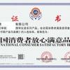 瓷磚膠公司去哪申報消費者放心滿意產品證書