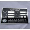 宁夏银川标牌厂加工设计制作腐蚀蚀刻铭牌、铝板、铜板铭牌标牌