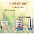 厂家直销传成200型电加热环保酿酒设备,家用酿酒设备