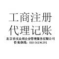 注册北京家政服务公司流程