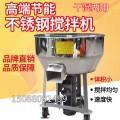 150kg/300kg不锈钢干湿搅拌机 饲料加药加水搅拌机