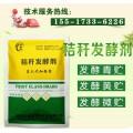 微贮玉米秸秆喂羊推荐使用农富康秸秆发酵剂