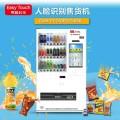 易触人脸识别自动售货机厂家直销饮料饮料机