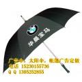 石家庄定制广告雨伞,广告太阳伞