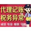 北京海淀代理记账公司首选 做账报税