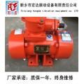 YBZQ30-6 额定功率2.2kw 防爆振动电机