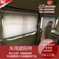 大客車下拉式遮陽簾中巴車商務車側窗伸縮卷簾窗簾直銷質優價廉
