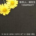 厂家 黑色细斜纹口袋布 腰里布 TC80/20 133*72