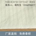 鱼骨纹口袋布 西装口袋布里布 TC80/20 133*72