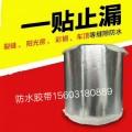 厂家定制 生产自粘防水胶带 防水补漏贴