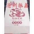 振鑫牛皮纸大米包装袋质优价廉火锅调料包装卷膜耐油保香